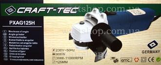 Болгарка (углошлифовальная машина) Craft-tec PXAG125Н (125 мм, 900 Вт с регулятором оборотов)