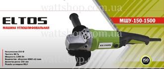 Болгарка (углошлифовальная машина) ELTOS МШУ-150-1500