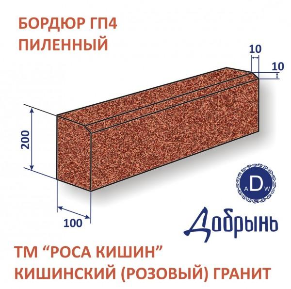 Бордюр гранитный(200х100хL) . ГП-4. Кишинский гранит