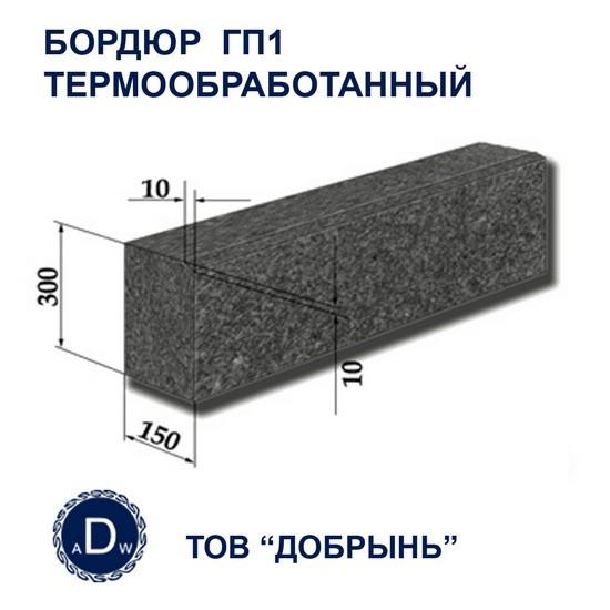 Бордюр гранитный(200х100хL) термообработанный. ГП-4. Габбро