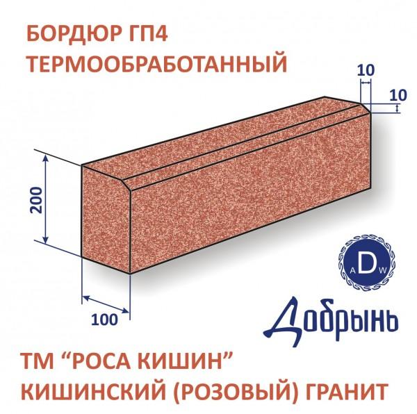 Бордюр гранитный(200х100хL) термообработанный. ГП-4. Кишинский гранит
