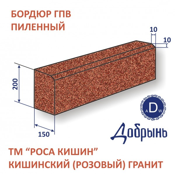 Бордюр гранитный(200х150хL) . ГПВ. Кишинский гранит