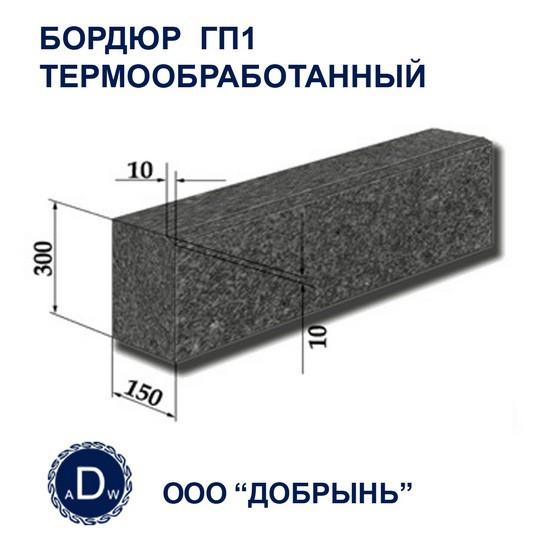 Бордюр гранитный(200х150хL) термообработанный. ГПВ. Габбро