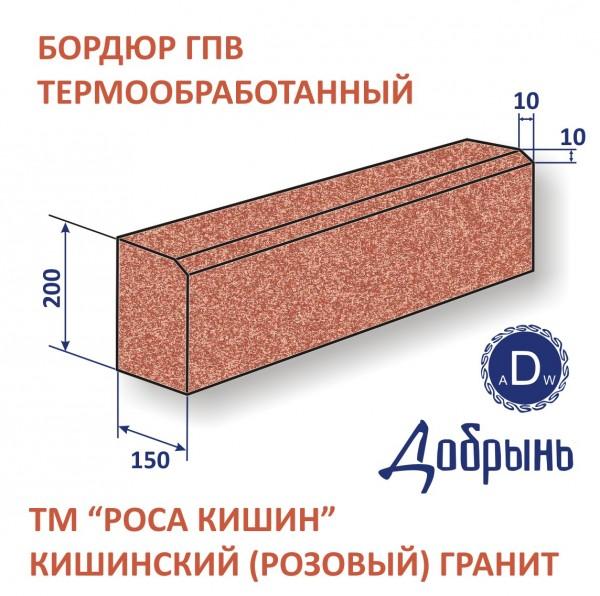 Бордюр гранитный(200х150хL) термообработанный. ГПВ. Кишинский гранит