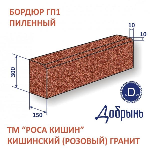 Бордюр гранитный(300х150хL) . ГП-1. Кишинский гранит