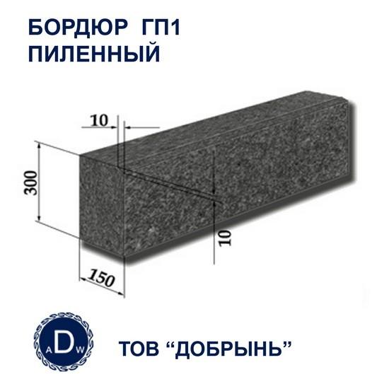 Бордюр гранитный(300х150хL) ГП-1. Габбро