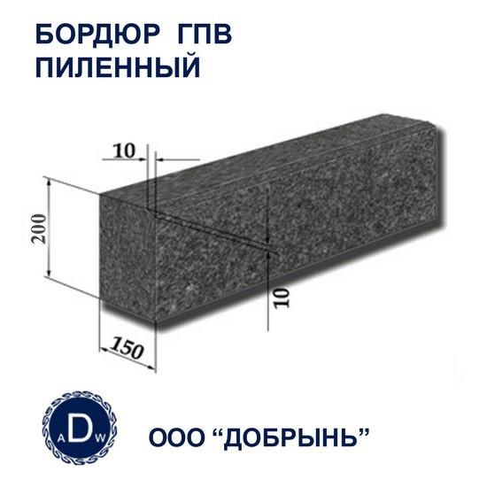 Бордюр гранитный(300х150хL) термообработанный. ГП-1. Габбро