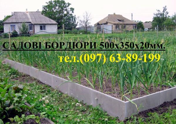 Бордюр садовий 500х350х24мм(універс альний) Для огородження грядок, кущів, клумб, садових дерев тощо. Новинка сезону.