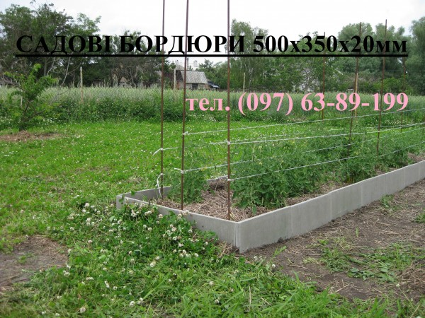 Бордюр садовий 500х350х24мм(універс альний) Для огородження грядок, кущів, клумб, садових дерев тощо. Від виробника.