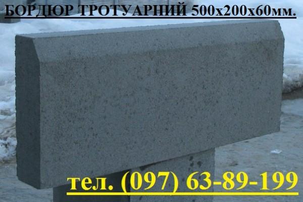 Бордюр тротуарний 500х200х60мм. (сірий) Вібропресована продукція від виробника. Найкраща ціна в регіоні.