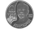 Фото  1 Борис Мартос монета 2 грн 2009 1878785