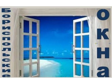 Бориспольские окна