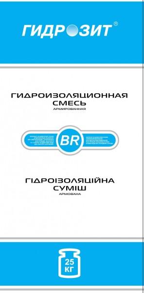 Гидроизоляционная смесь ГИДРОЗИТ® – тип BR армированная