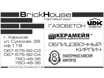 Brick-house, ООО