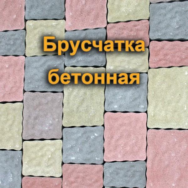 Брусчатка бетонная: «Золотой мандарин» 14 видов, 14 цветов, 5 видов поверхности , «БудМайстер» 5 видов, 5 цветов