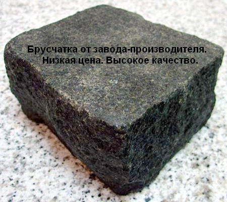 Брусчатка гранитная колотая. I сорт (площадь скола ровная): 70 грн/м. кв. , 650 грн/тонна. Высшый сорт: 78/700 грн.