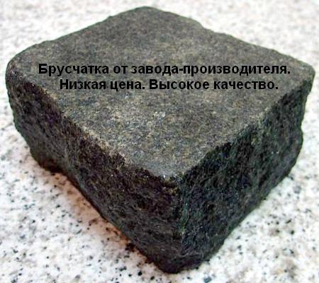 Брусчатка гранитная. Цена 70 грн/м. кв. , 650 грн/тонна. Первый сорт.