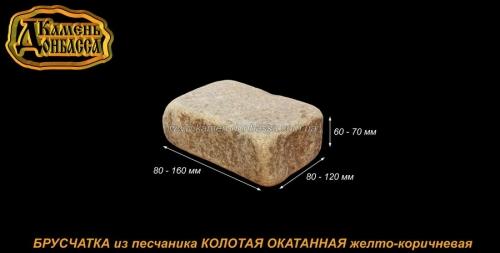 Брусчатка из песчаника колотая, окатанная, желто-коричневая, толщ. 60-70 мм.