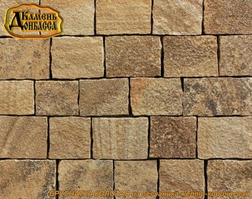 Брусчатка из песчаника колотая, желто-коричневая, толщ. 60-70 мм.