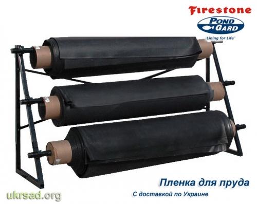 Бутил-каучуковая пленка для пруда и водоема Firestone EPDM Pond Liner (производство США)