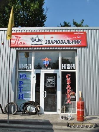 Caлон-магазин сварочного оборудования