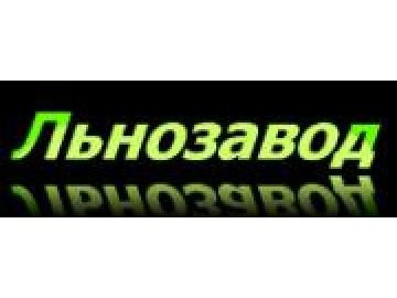 ЧАСТНОЕ АКЦИОНЕРНОЕ ОБЩЕСТВО «ИВАНОВСКИЙ ЛЬНОЗАВОД»