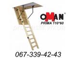 Чердачные лестницы Oman Prima 120*60 cм