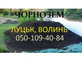 Продам Чернозем в Луцке