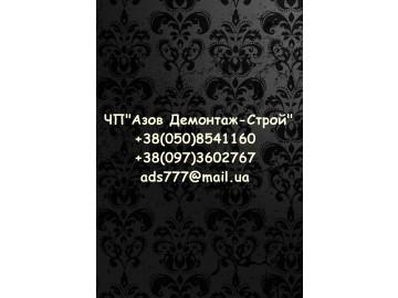 ЧП Азов Демонтаж-Строй