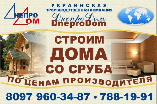 ЧПК - DneproDom