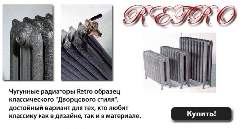 Чугунные радиаторы серии RETRO компании Demir Dokum (Турция)