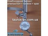 Фото 1 Комбинированные (гибридные) полотенцесушители: вода + електроТЭН 169138