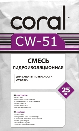 Coral CW-51. Гидроизоляционная смесь