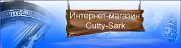Cutty-sark, Интернет-магазин