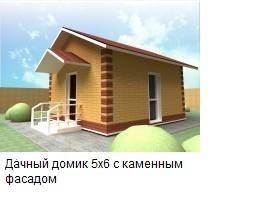 Дачные домики, бытовки.