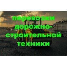 Фото 4 Перевозки негабаритных и тяжеловесных грузов 329342