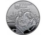 Фото  1 Давний Галыч монета 5 гривен 2017 1878840