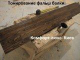 Фото  4 Балки декоративні деревяні. Виготовлення. Київ. 4402705