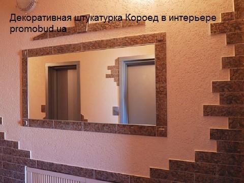 отделка короедом в интерьере фото