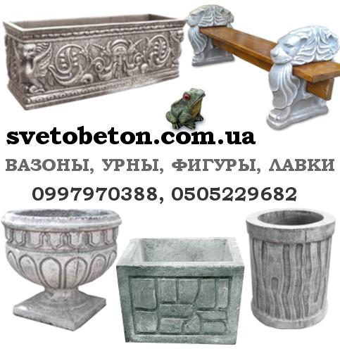 купить декоративные элементы из бетона