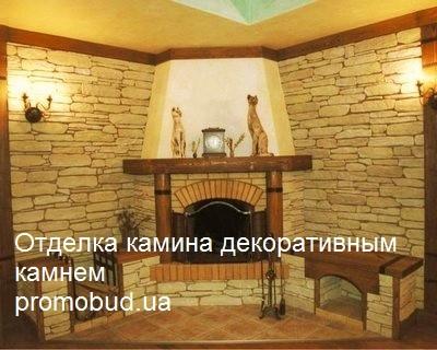 отделка камина в квартире доме декоративным камнем фото