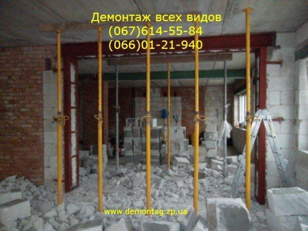 Фото 2 Демонтаж стін під ключ в Запоріжжі 329578