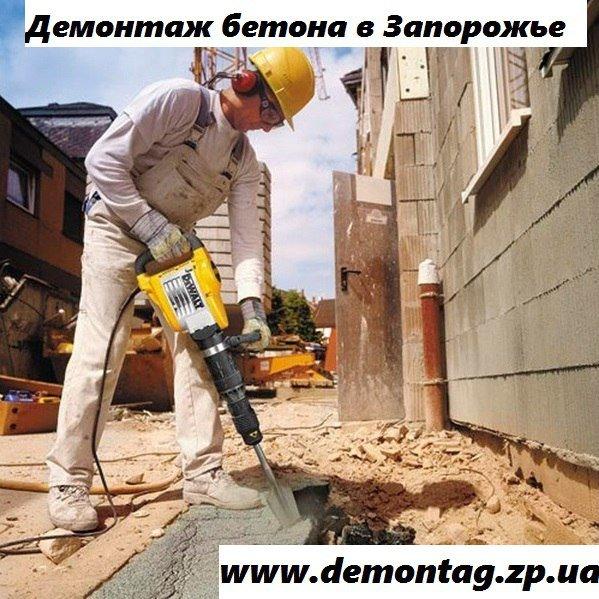 Демонтаж бетона на территории
