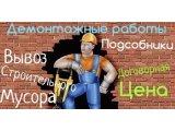 Фото 1 Демонтаж, землянные ,уборка участка,спил дерева с вывоз мусор Одеса 341101