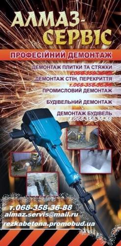 Демонтажні роботи Алмазне свердління отворів в бетоні під комунікації, вентиляцію, опалення, різання бетону