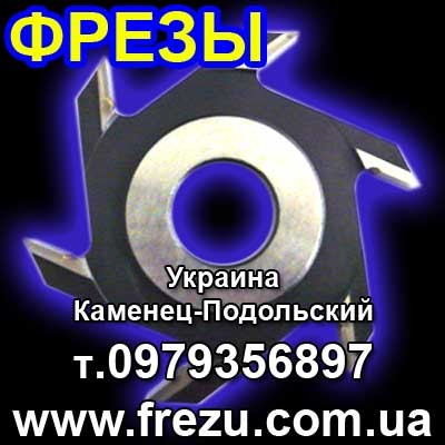 Дереворежущий инструмент для деревообрабатывающих станков www. frezu. com. ua