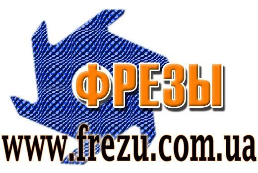 дереворежущий инструмент. Фрезы высокого качества www. frezu. com. ua