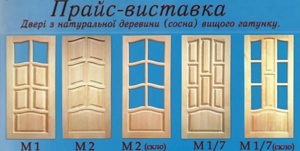 Дерев'яні двері з сосни Двері з масиву сосни — це відмінне дизайнерське рішення для вашої оселі.