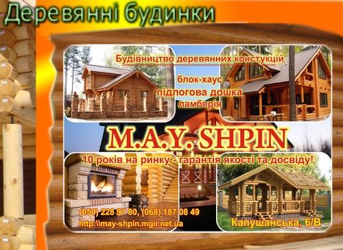 Деревянные дома SHPIN