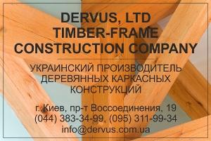 ДЕРВУС, Строительная производственная компания